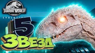 5 Звёзд 5 ИНДОМИНУСОВ - Jurassic World EVOLUTION - Прохождение #15