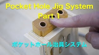 Pocket Hole Jig 1 ポケットホール治具 1