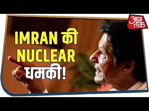 Kashmir के लिए सारी हदें पार कर सकता है PAK | Imran ने Nuclear हमले की दी धमकी