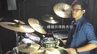 《哪裡只得我共你》(Dear Jane)- Drum Cover by zhim