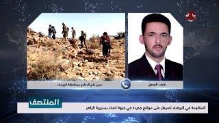 المقاومة في البيضاء تسيطر على مواقع جديدة في جبهة كساد بمديرية الزاهر
