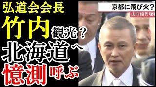 山口組と北海道同行会の抗争事件...