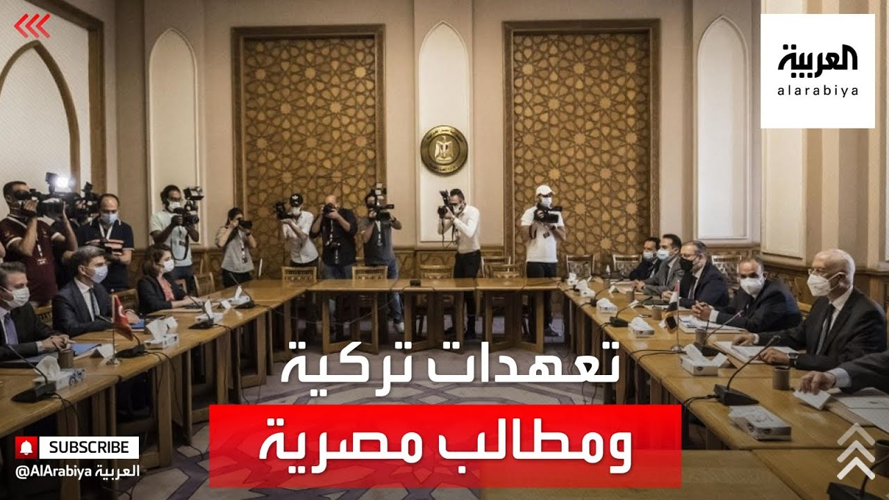 ماذا طلبت مصر من الوفد التركي خلال المحادثات الاستكشافية بالقاهرة؟  - نشر قبل 11 ساعة