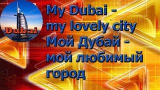 My Dubai - my lovely city. Мой Дубай - мой любимый город(, 2016-11-08T15:13:00.000Z)