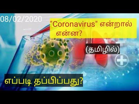 Coronavirus Tamil/Coronavirus Full Explanations In Tamil/Coronavirus Tamil News/ STAR LABORATORY