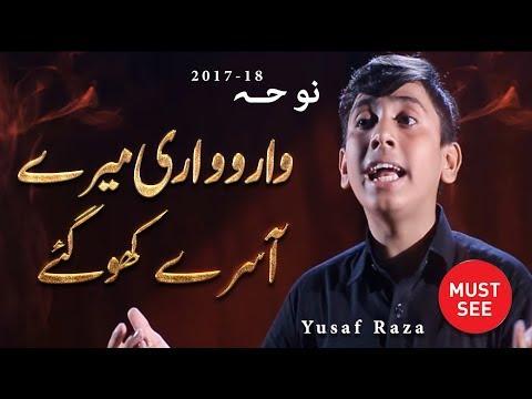 Noha - Waro Wari Mere Asray Kho Gay - Yousuf Raza  - 2017 thumbnail