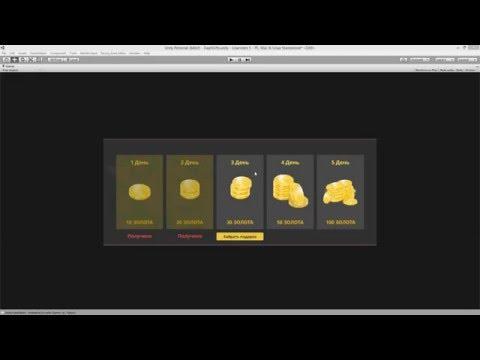 Daily Gifts - Ежедневные бонусы 1/2 - Unity 3d, C#