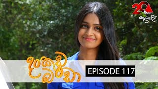 Dankuda Banda Sirasa TV 06th August 2018 Ep 117 HD Thumbnail