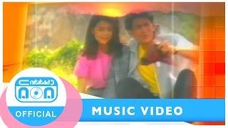 รักเอ๋ยรักข้า - Pro Chorus [Official Music Video]