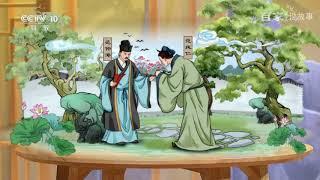 [百家说故事]范仲淹《教子家训》| 课本中国