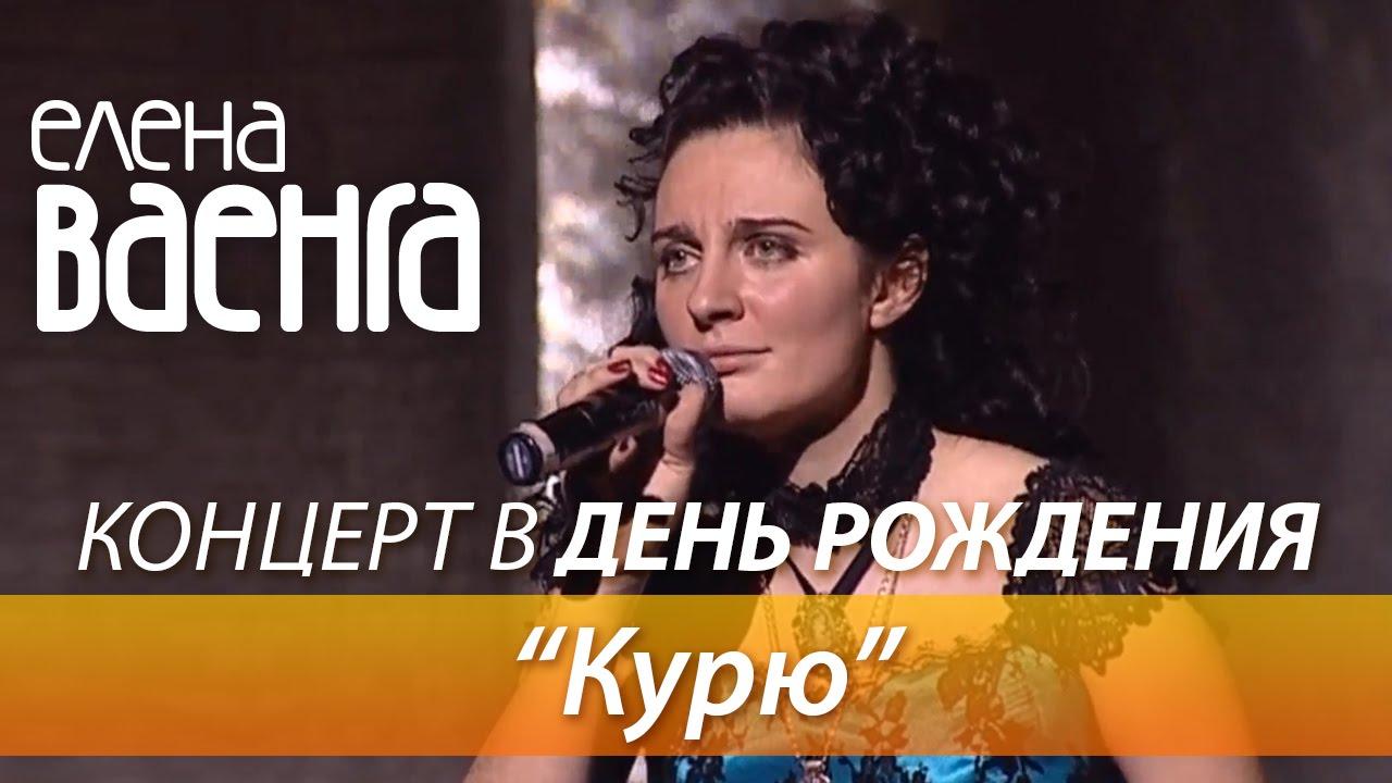 Елена Ваенга — Курю / Концерт в День Рождения HD
