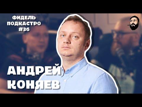 Андрей Коняев - Наука, Вкладыши, Пиво, Религия | ФидельПодкастро #36 4K