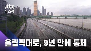서울 올림픽대로, 9년 만에 '통제'…퇴근길 직전 풀려 / JTBC 뉴스룸