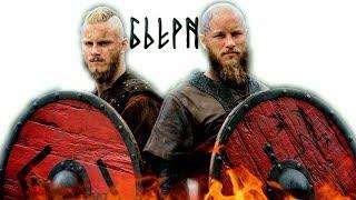 Сын Рагнара: Бьёрн Железнобокий! - Mount & Blade Viking Conquest