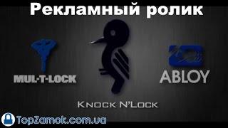 Реклама Mul-T-Lock, Knock N'Lock, ABLOY