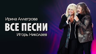 Ирина Аллегрова. Песни Игоря Николаева. Выступления разных лет