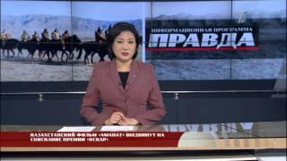 Казахстанский фильм «Аманат» выдвинут на соискание премии «Оскар»