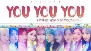 [3.42 MB] WJSN (우주소녀) - 'YOU, YOU, YOU (너, 너, 너)' LYRICS (Color Coded Han|Rom|Eng|가사)
