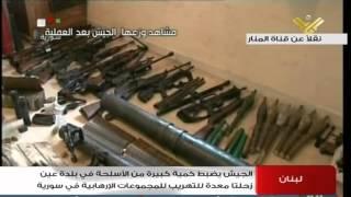 الجيش اللبناني يضبط كمية كبيرة من الأسلحة في بلدة عين زحلتا معدة للتهريب للمجموعات الإرهابية في سورية