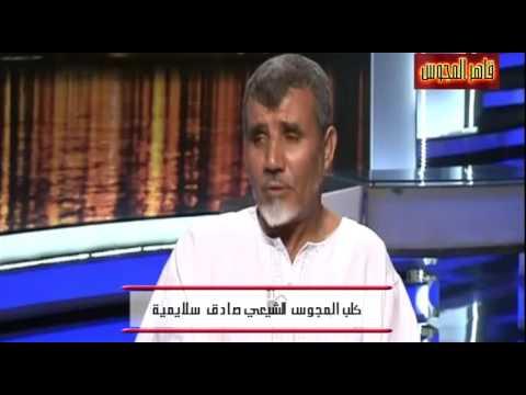 مناظرة ساخنة في الجزائر بين أسد السنة وكلب المجوس