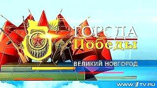 Великий Новгород был практически уничтожен во время Великой Отечественной войны.
