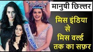 Video Miss world 2017 documentary (in hindi)/ manusi chillar/ indian miss world download MP3, 3GP, MP4, WEBM, AVI, FLV Oktober 2019