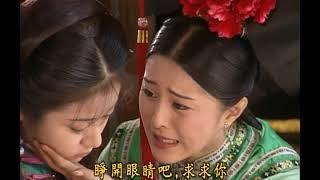 《還珠格格1 MY FAIR PRINCESS I》   第15集(張鐵林, 趙薇, 林心如, 蘇有朋, 周傑, 范冰冰)