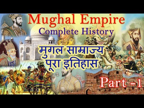 Mughal Empire History , ssc , upsc ,SI ,all goverment exam (Hindi)