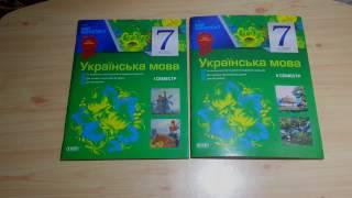 Мій конспект Українська мова 7 клас I-II семестр