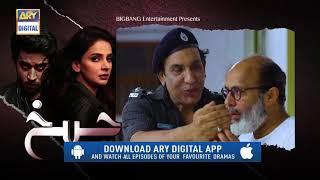 Cheekh Episode 17 | Teaser | - Top Pakistani Drama