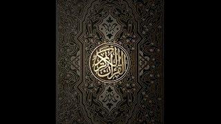 Mahmoud Khalil Al Hussary 049 Al Hujurat
