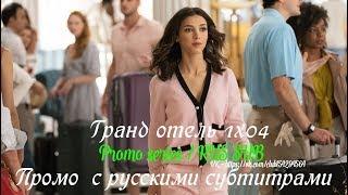 Гранд отель 1 сезон 4 серия - Промо с русскими субтитрами (Сериал 2019) // Grand Hotel 1x04 Promo