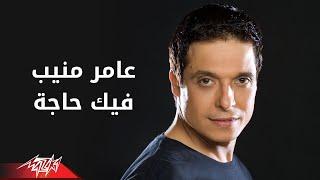 Feek Haga - Amer Mounib فيك حاجه - عامر منيب