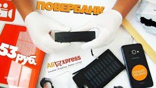 Обзор и тест китайских аккумуляторов 18650 с Aliexpress.