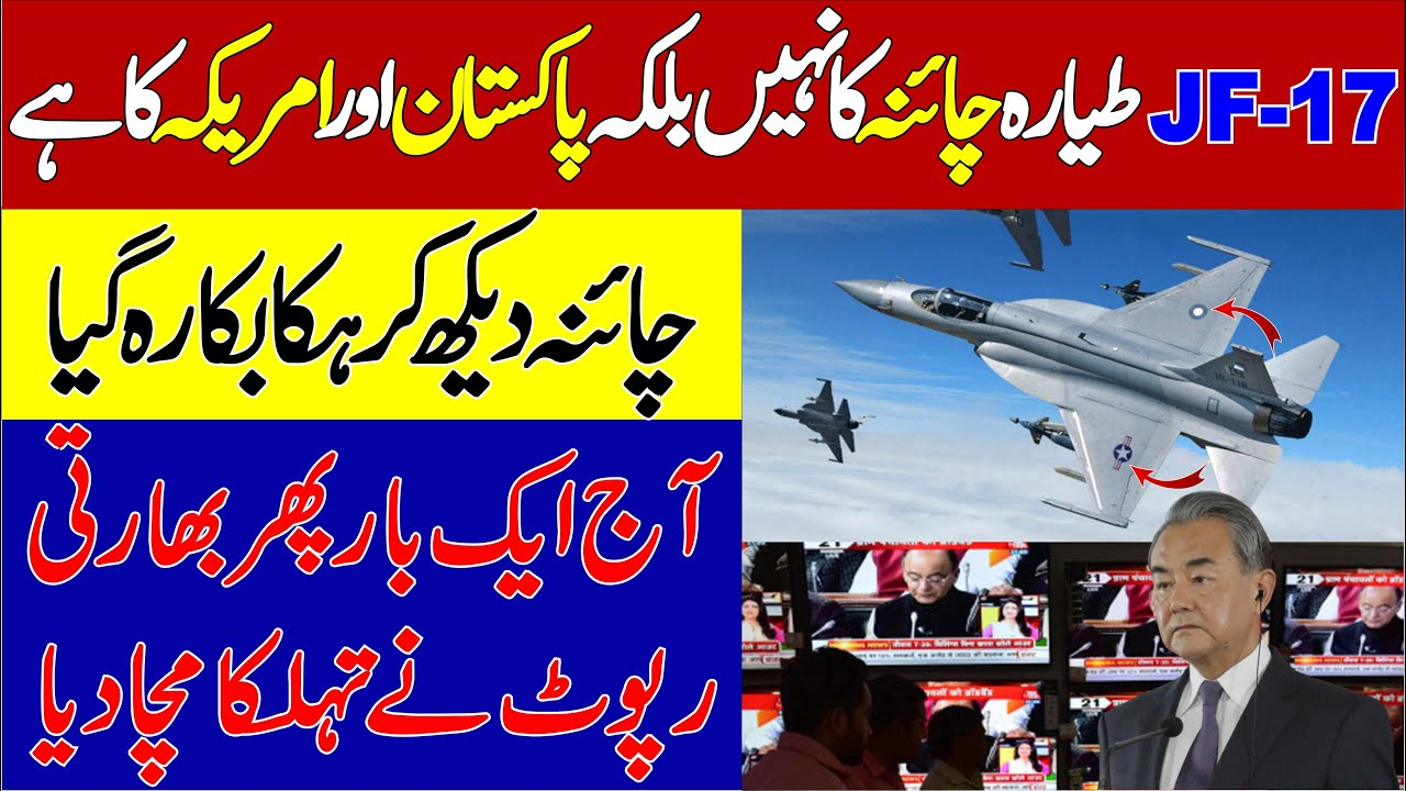 JF-17 Thunder Is Not Pakistani and Chines Its American Made Fighter Jet According To Indian Report