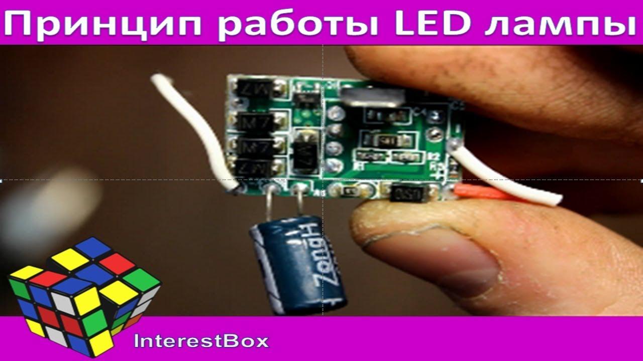 Разъяснение по светодиодным лампам, разборка LED лампы, принцип работы