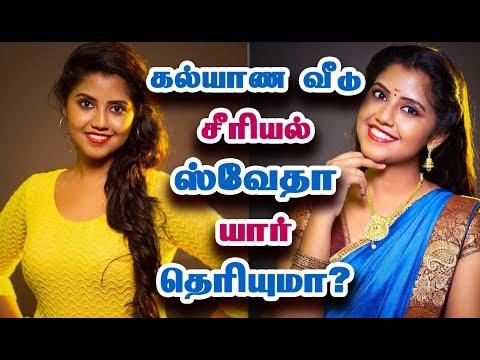 கல்யாண வீடு ஸ்வேதா பற்றி அறியாதவை? Kalyana Veedu Swetha | Actress Anjana Biography