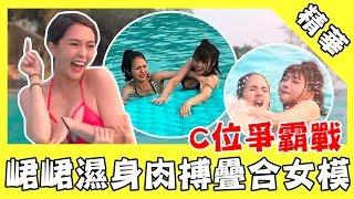 C位爭霸戰!峮峮濕身肉搏疊合混血女模 黃沐妍心機扒頭露雙球|綜藝玩很大