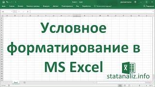 Условное форматирование в MS Excel