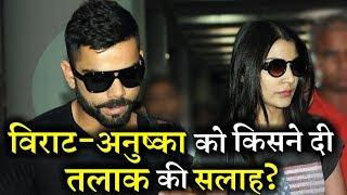 SHOCKING Why People Saying Virat Kohli-Anushka Sharma Should Get Divorced