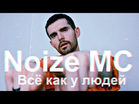 Noize MC - Всё как у людей / Что если клип станет книгой.