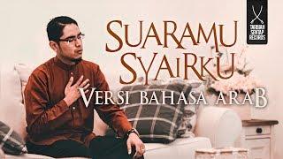 Syed - Suaramu Syairku (VERSI BAHASA ARAB)