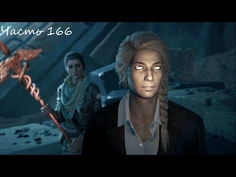 Прохождение Assassin's Creed Odyssey Без комментариев — Часть 166: Гибель Атлантиды / Древние тайны