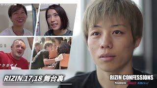【番組】RIZIN CONFESSIONS #46