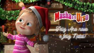 Masha e o Urso - 🎁 Feliz Ano Novo e Feliz Natal! 🎄