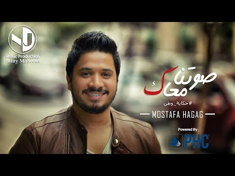 Mostafa Hagag - Sotna Ma3ak    مصطفى حجاج - صوتنا معاك