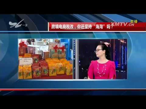 """跨境电商税改,你还坚持""""海淘""""吗 TV透 201647厦门电视台"""