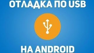 Меню разработчика андроид как включить отладку по usb