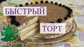 Быстрый Торт. Новогодний Торт за 5 минут.