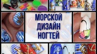 Морской дизайн ногтей запись вебинара Морские фантазии.